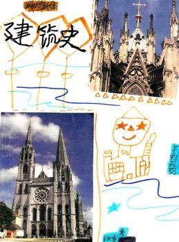 我的第一本世界建筑史绘本 不约而同 于泱博 电子书制作平台