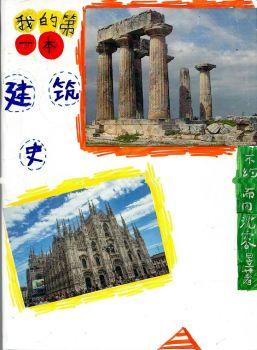 我的第一本世界建筑史绘本 沈容昱宣传画册