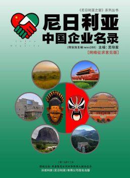 《尼日利亚-中国企业名录》 电子书制作软件
