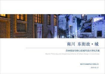 南川东街故城概念方案20190227-D_20190319104329电子书