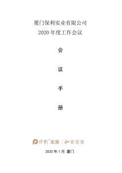 厦门保利实业有限公司2020年度工作会议手册