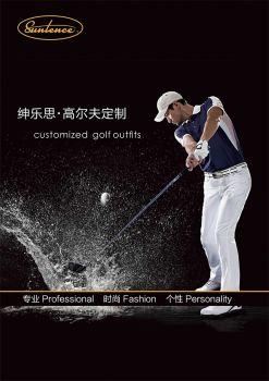 绅乐思品牌介绍及青少年系列产品(2018)电子画册