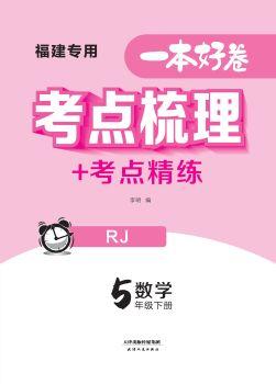 RJ5数册