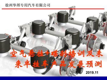 空气悬挂+碟刹培训及未来半挂车产品发展预测电子杂志
