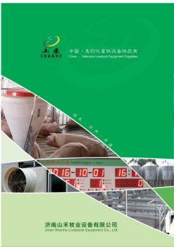 环境控制设备电子画册