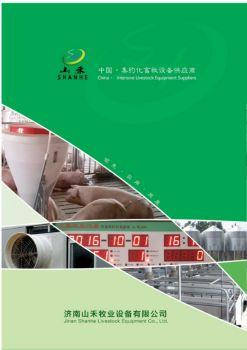 家禽养殖设备电子画册