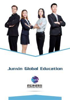 君信环球教育电子书