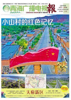 青海广播电视报电子报电子书