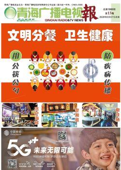 青海广播电视报手机报电子书