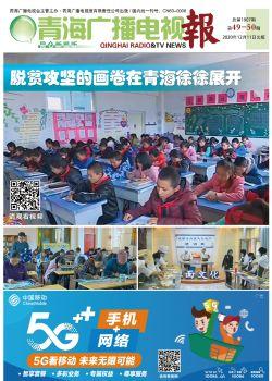青海广播电视报手机报电子刊物