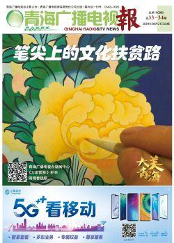 青海广播电视报手机报电子画册