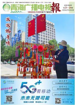 青海广播电视报手机报电子杂志