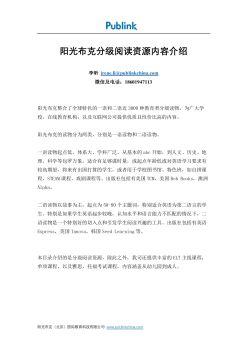 2021 阳光布克电子版权读物目录V1