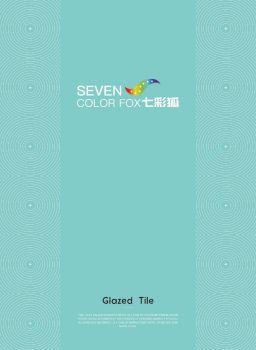 七彩狐-现代仿古砖 电子书制作软件