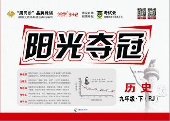 20春阳光夺冠九年级历史R版 电子书制作平台