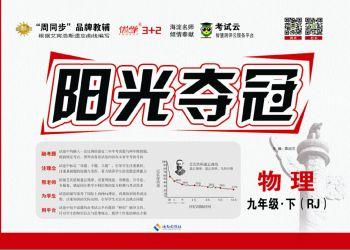 20春阳光夺冠九年级物理R版 电子杂志制作平台
