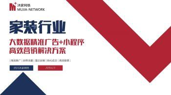 沐家网络家装行业高效营销解决方案电子杂志