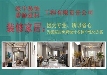 碧源建材、绿宇装饰工程有限责任公司电子画册