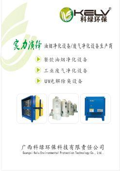 科绿环保科技有限责任公司简介画册