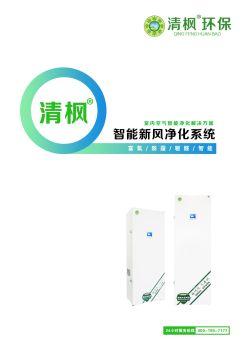 清枫 新风净化机 产品手册