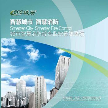 07 智慧城市智慧消防-城市智慧消防综合监控管理系统画册
