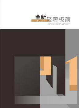 门门木业电子图册