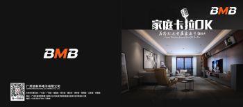 2018广州家庭画册