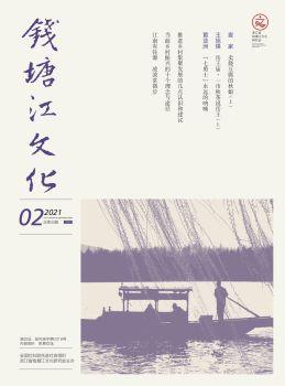 《钱塘江文化》2021第2期电子杂志 电子书制作软件