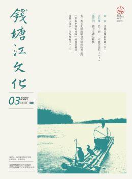 《钱塘江文化》2021第3期电子书 电子书制作软件