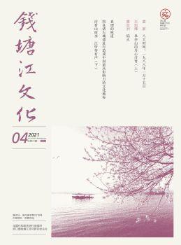 《钱塘江文化》2021第4期电子刊物