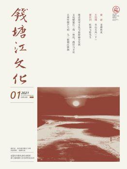 《钱塘江文化》2021第1期电子杂志 电子书制作软件