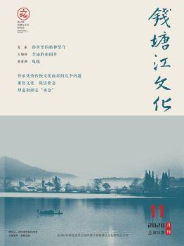 《錢塘江文化》2020第11期 電子書制作軟件