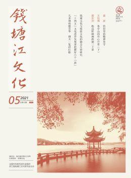 《钱塘江文化》2021第5期电子画册 电子书制作软件
