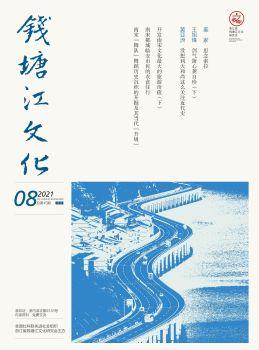 《钱塘江文化》2021第8期电子杂志 电子书制作软件
