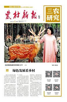 农村新报  特刊《三农研究》 电子书制作软件