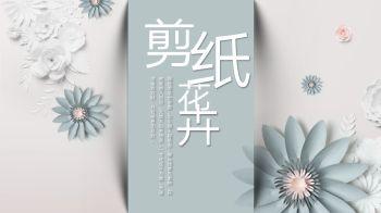 素雅唯美剪纸花卉画册杂志风PPT模板