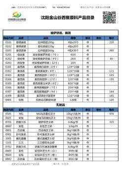 沈阳金山谷西餐原料2018年产品目录宣传画册