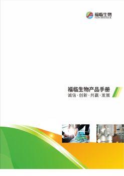 福临生物产品手册
