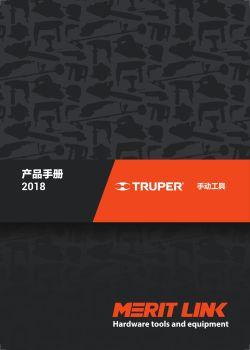 2018 TRUPER 产品手册