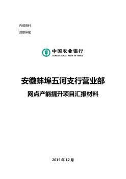 农行安徽蚌埠分行五河县支行营业部导入产能提升汇总V4电子画册