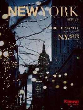 健威家具纽约美式实木系列电子画册