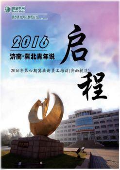 2016年冀北公司新员工培训第一批(济南)期刊终稿1