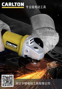 卡顿电动工具