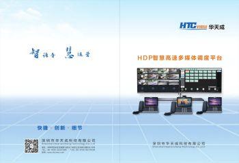 华天成HDP智慧高速多媒体调度平台画册2018版