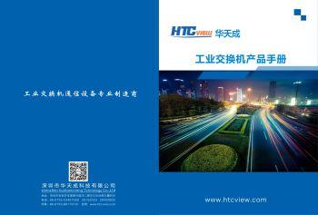 华天成工业交换机产品手册