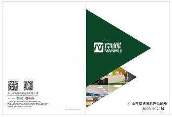 南辉照明2020年产品画册