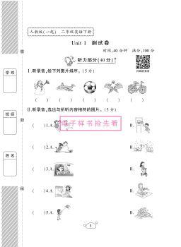 21春 检测 英语 人教版(一起)2年级下册--试卷