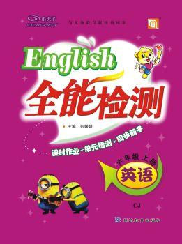 2020秋 全能检测英语 CJ 6年级上册 电子书制作软件