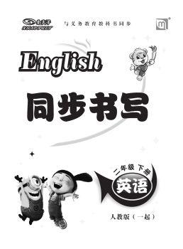 21春 检测 英语 人教版(一起)2年级下册--小册子(同步书写)