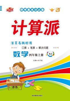 《计算派》四年级上册教师用书 电子书制作平台